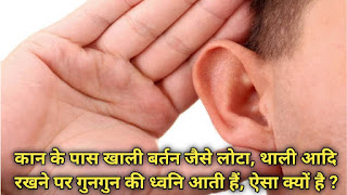When you keep empty utensils like lota, plate etc. near the ear, the sound of humming comes, why is this?