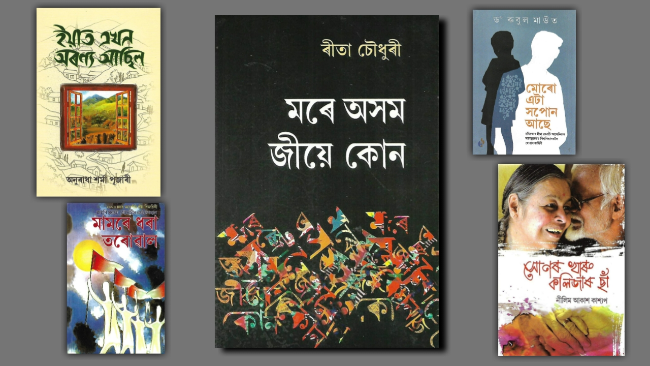 9 Best Assamese Novels By Renowned Authors You Absolutely Must Read