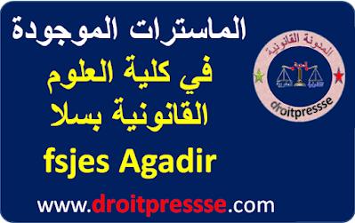 الماسترات الموجودة في كلية العلوم القانونية  ابن زهر اكادير fsjes Agadir