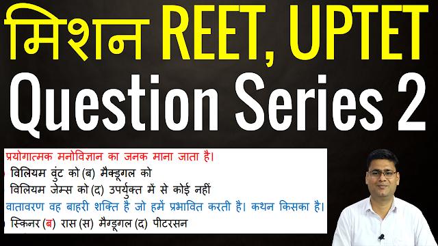 SST Question Bank For REET, UPTET, CTET And Teacher Recruitment Exams