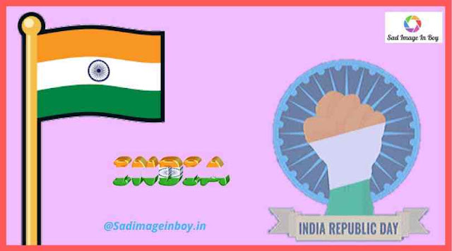 India Republic Day | hd images of republic day, images of republic day for drawing, indian republic day, indian republic day