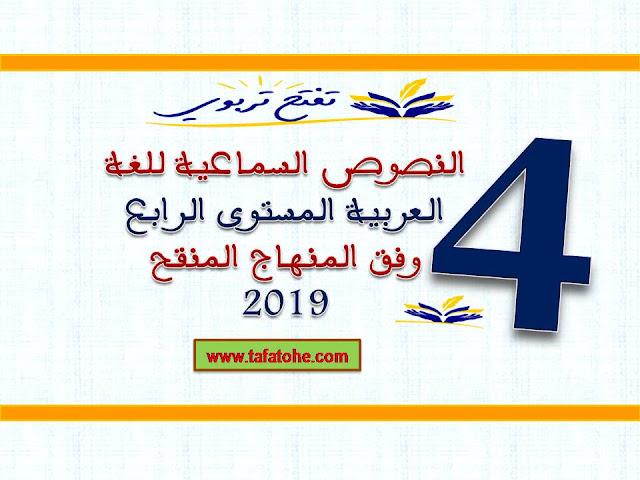 النصوص السماعية لمادة اللغة العربية المستوى الرابع وفق المنهاج المنقح 2019