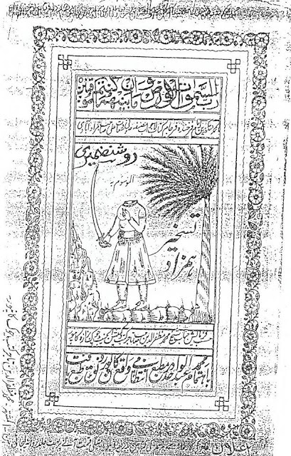 TASKHEER E HAMZAD EPUB DOWNLOAD