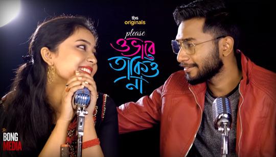 Please Obhabe Takio Na by Pratik And Sudeshna