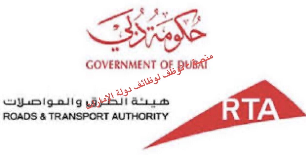 Dubai Roads and Transport Authority jobs،