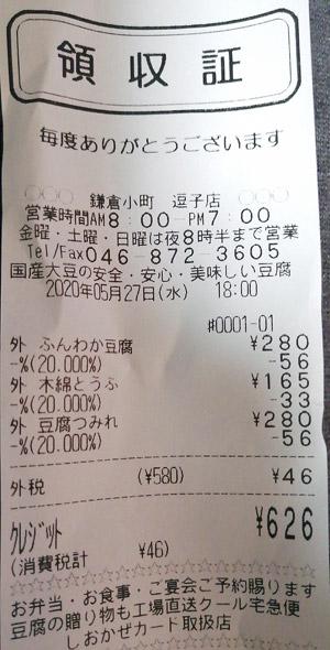 鎌倉小町 逗子店 2020/5/27 のレシート