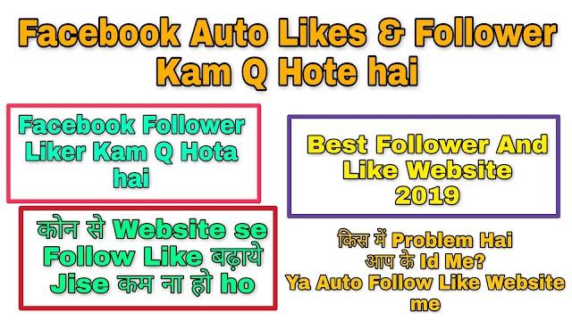 Facebook Auto Follower & Likes Kam Q hota hai? Why Decreasing Auto Likes And Followers 2019