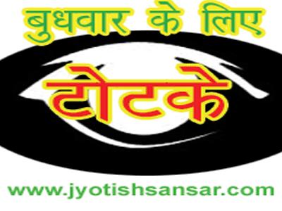 totke for budhwar in vedic jyotish