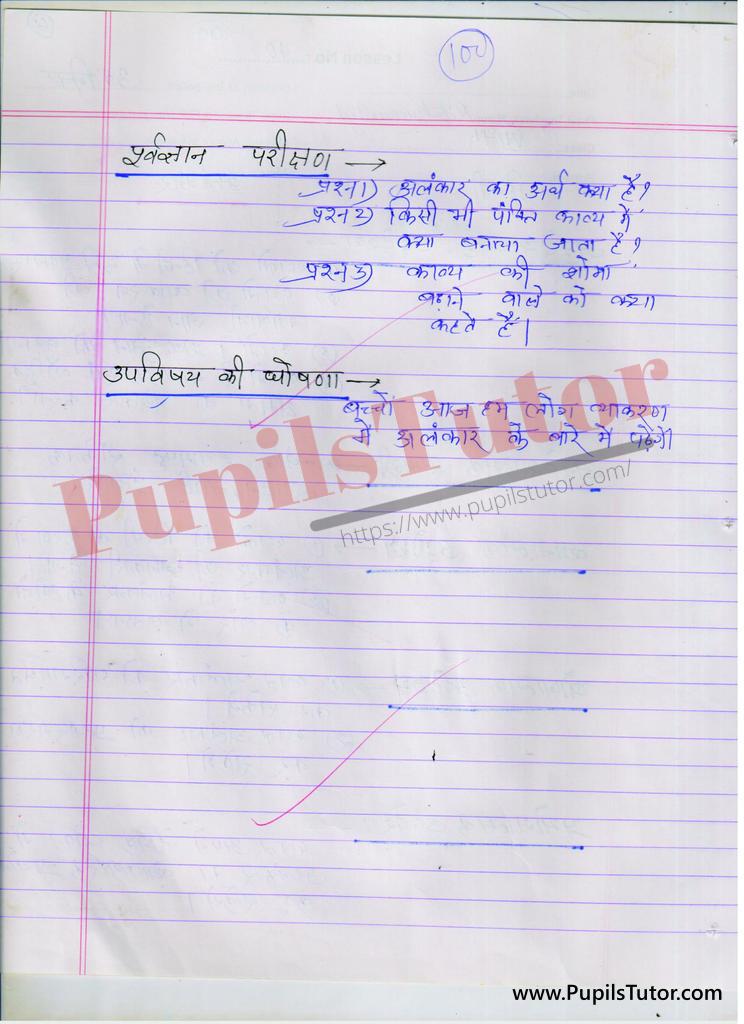 बीएड ,डी एल एड 1st year 2nd year / Semester के विद्यार्थियों के लिए हिंदी की पाठ योजना कक्षा 6 , 7 , 8, 9, 10 , 11 , 12   के लिए अलंकार और अलंकार के प्रकार टॉपिक पर