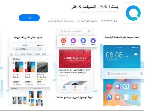تحميل تطبيق Huawei Petal search  للأندرويد للهاتف