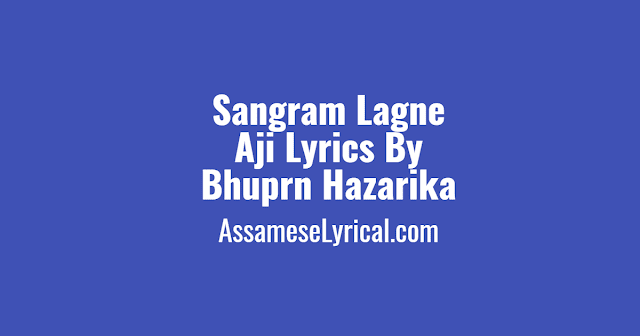 Sangram Lagne Aji Lyrics