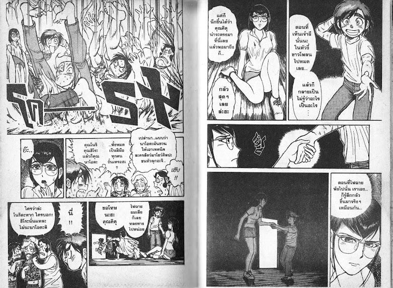 Karakuri Circus - หน้า 85
