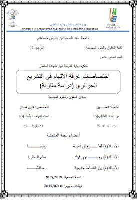 مذكرة ماستر: اختصاصات غرفة الاتهام في التشريع الجزائري (دراسة مقارنة) PDF