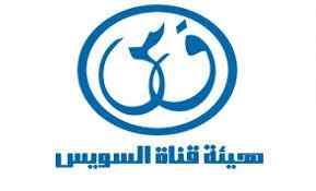 وظائف شاغرة في الهيئة العامة للمنطقة الاقتصادية لقناة السويس
