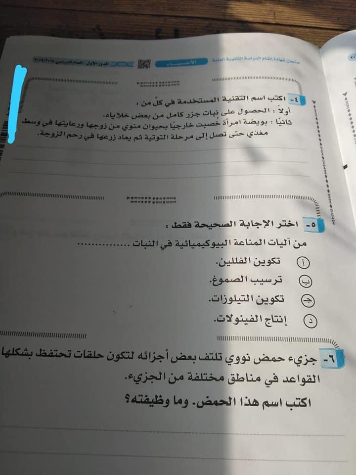 امتحان الأحياء للثانوية العامة 2019 4