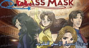 جميع حلقات انمي Glass no Kamen مترجم عدة روابط