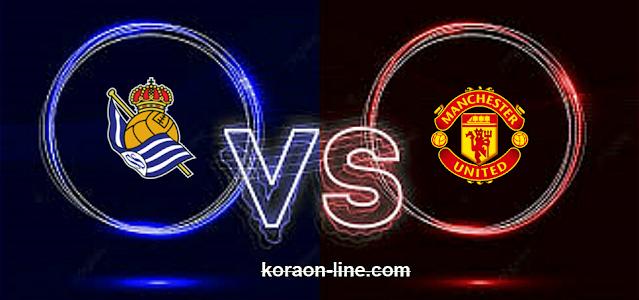 مشاهدة مباراة مانشستر يونايتد وريال سوسيداد بث مباشر الدوري الأوروبي