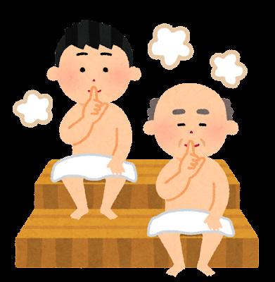 静かにサウナに入る人のイラスト(黙浴・男性)