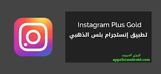 تحميل انستقرام بلس الذهبي | Download Instagram Plus Gold