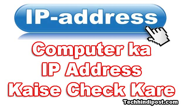 computer or mobile ka ip address kaise pata kare