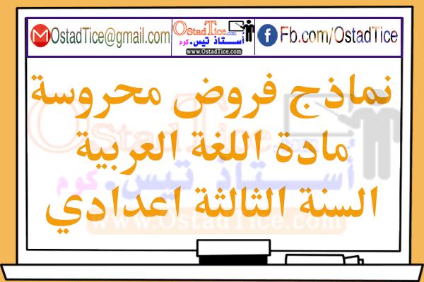 نماذج فروض محروسة اللغة العربية للسنة الثالثة اعدادي
