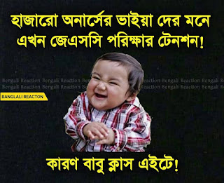 বাংলা জোকস ছবি
