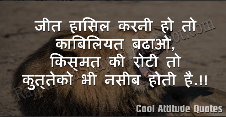 50 Best Cool Attitude Quotes In Hindi For Boys Rajputana Shayari