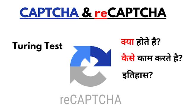 Captcha-aur-reCaptcha-kya-hota-hai-in-hindi