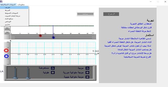 برنامج محاكاة تجارب الموجات الميكانيكية