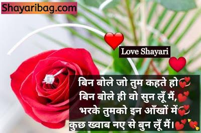 Romantic Shayari Dp For Whatsapp