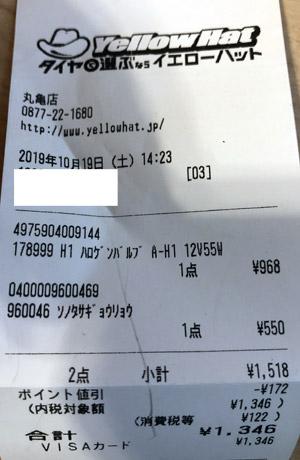 イエローハット 丸亀店 2019/10/19のレシート