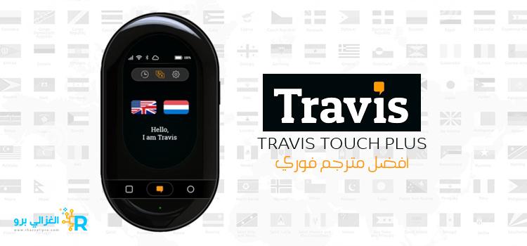 أفضل مترجم فوري لكل لغات العالم ( Travis Touch Plus )
