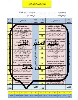 نموذج تقييم المدير الفني والجهاز المساعد له PDF