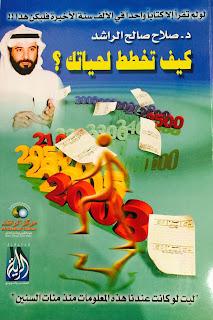 تحميل كتاب كيف تخطط لحياتك للدكتور صلاح صالح الراشد pdf
