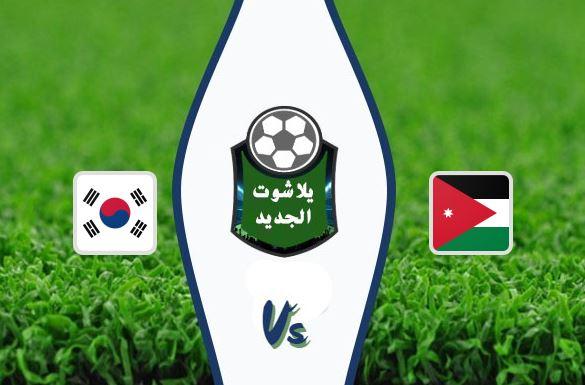 نتيجة مباراة الأردن وكوريا الجنوبية اليوم الأحد 19-01-2020 كأس أمم آسيا تحت 23 سنة