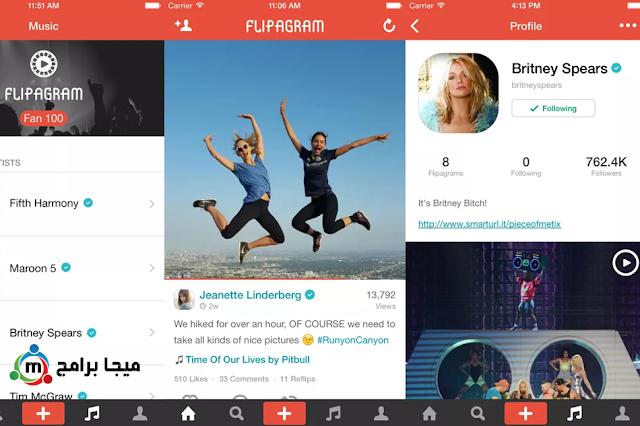 تحميل تطبيق فليبجرام flipagram اخر اصدار