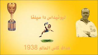 ليونيداس دا سيلفا,كأس العالم القصة كاملة الحلقة 4 ـ كأس العالم 1938 م ـ تعليق عربي,مصر و كأس العالم,تاريخ كأس العالم,البطولة الثالثة 1938,ليونيل سانشيز تشيلي,ولدريتش نيجيدالي تشيكوسلوفكيا,البطولة الثانية 1934,البطولة الأولى 1930,البطولة السادسة 1958,البطولة السابعة 1962,أوزيبيو البرتغال,جاست فونتين فرنسا,ساندرو كوشتيش المجر,البطولة الرابعة 1950,البطولة الخامسة 1954,البطولة الثامنة 1966,أديمير ماركيز دي منزيس البرازيل,غارنشيا البرازيل,روسيا 2018,كأس جول ريميه