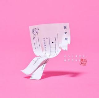[Single] Mao Abe – Doshimasuka, Anata nara [AAC/320K/ZIP]