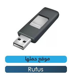 تحميل برنامج ريفيوز Download Rufus 2020 لعمل ويندوز او اللينكس علي الفلاشه USB