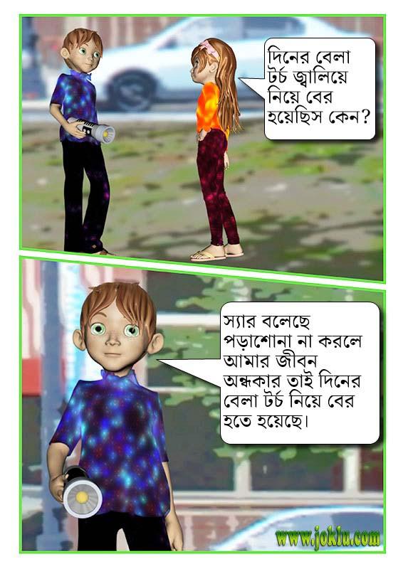 Light for day Bengali joke