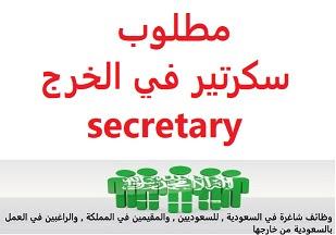 وظائف السعودية مطلوب سكرتير في الخرج secretary