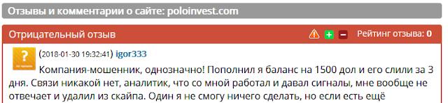Отзывы и комментарии о сайте: poloinvest.com