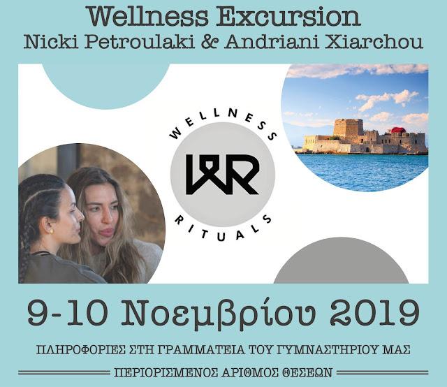 Διήμερο ψυχικής και σωματικής ευεξίας στο Ναύπλιο