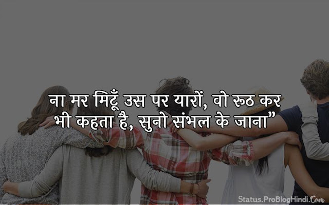 happy friendship day status in hindi
