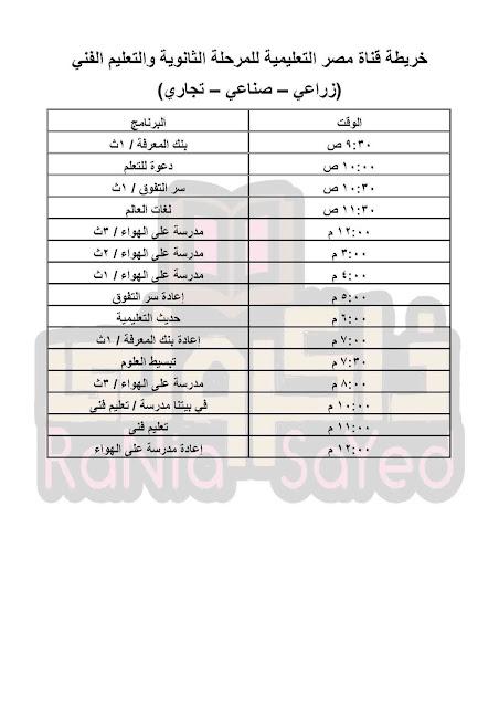 جدول برامج قنوات مصر التعليمية الجديدة بعد تعليق الدراسة وكيفية مشاهدتها