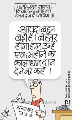 congress cartoon, corruption cartoon, corruption in india, uttarakhand flood, indian political cartoon, sonia gandhi cartoon