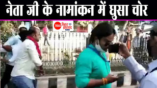 बिहार चुनाव: नामांकन के लिए नेताजी के समर्थकों भीड़ में शामिल हुआ पॉकेटमार, काट ली कई लोगों की जेब, फिर हुई पिटाई