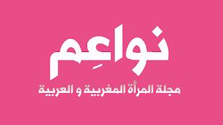 مجلة المرأة العربية و المغربية
