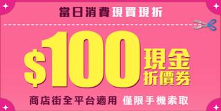 PChome個人賣場&商店街/折扣代碼/折價券/coupon 1/17更新