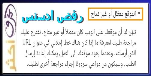 رفض ادسنس الموقع معطل او غير متاح رفض